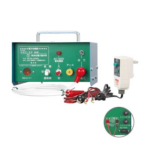 末松電子 電気柵 ゲッターシステム本器 DAC-20 (バッテリー12V・100V兼用式)