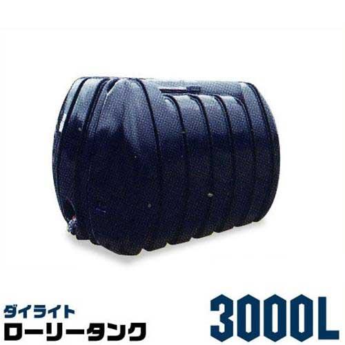 ダイライト ローリータンク 3000L ブラック [防除タンク]