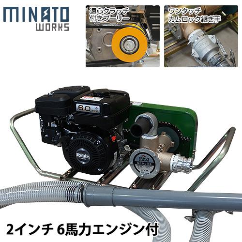 ミナト 2インチ バキュームポンプセット 《ロビン6馬力エンジン遠心クラッチ付き》 (海水・食品溶液)