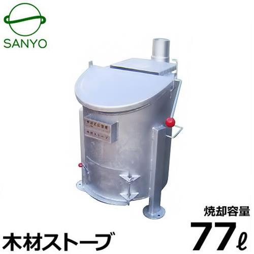 サンヨー 小型焼却炉 おてご炉・木材ストーブ (焼却容量77L) 【返品不可】