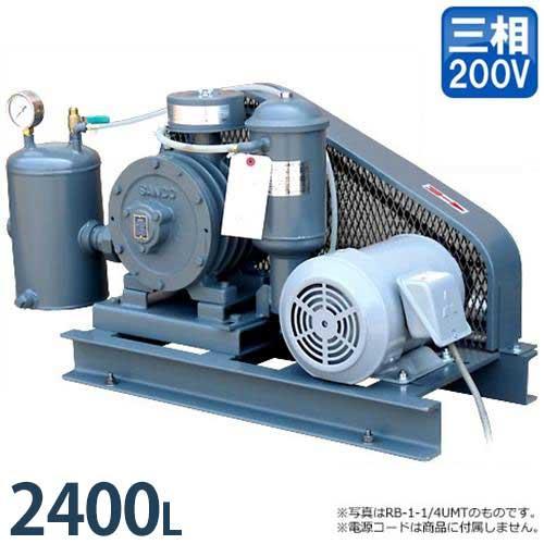 三黄 ロータリーブロアー RB-2・1/2UMT (三相200V5.5KWモーター付き/吐出量2400L) [浄化槽]
