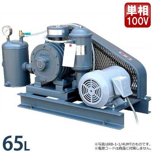 三黄 ロータリーブロアー RB-3/8UMS (単相100V100Wモーター付き/吐出量65L) [浄化槽]