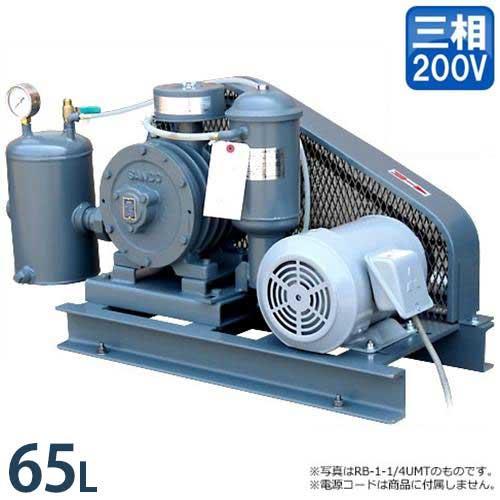三黄 ロータリーブロアー RB-3/8UMT (三相200V100Wモーター付き/吐出量65L) [浄化槽]