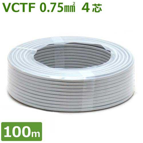 [最大1000円OFFクーポン] 電線 VCTFケーブル ビニルキャプタイヤコード 4芯 0.75mm2×100m巻き