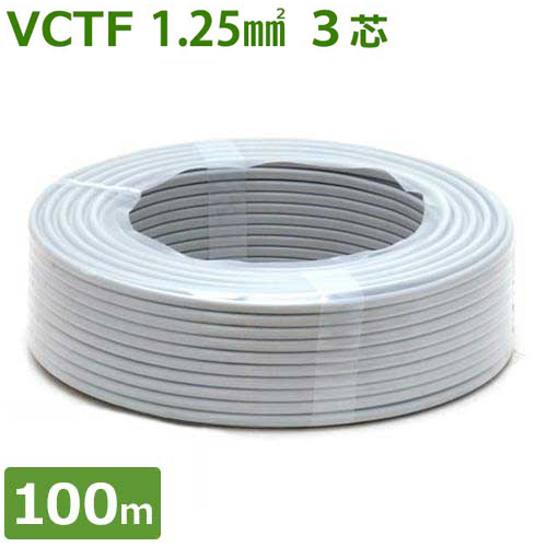 [最大1000円OFFクーポン] 電線 VCTFケーブル ビニルキャプタイヤコード 3芯 1.25mm2×100m巻き