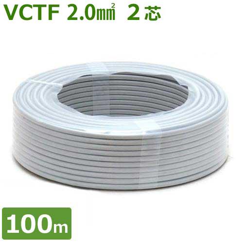 [最大1000円OFFクーポン] 電線 VCTFケーブル ビニルキャプタイヤコード 2芯 2.0mm2×100m巻き