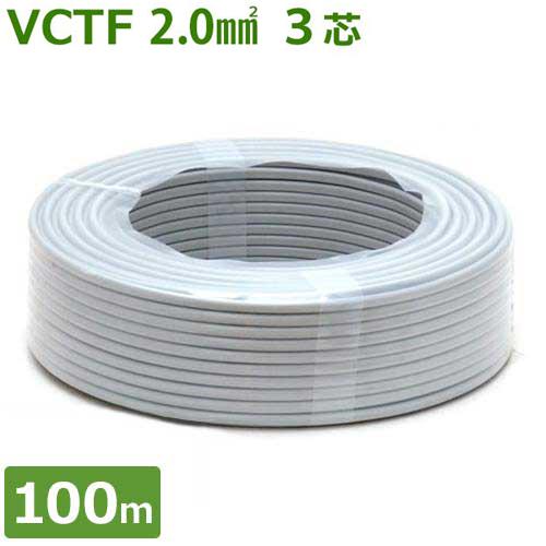 電線 VCTFケーブル ビニルキャプタイヤコード 3芯 2.0mm2×100m巻き