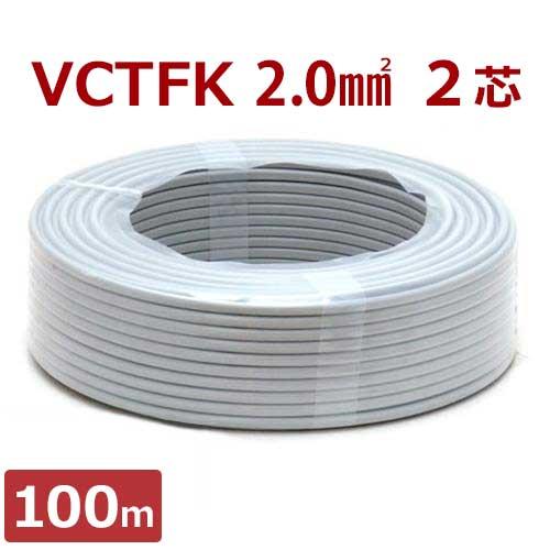 [最大1000円OFFクーポン] 電線 VCTFKケーブル 小判コード 2芯 2.0mm2×100m巻き