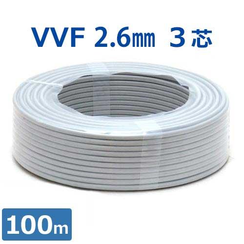 [最大1000円OFFクーポン] 電線 VVFケーブル VAコード (3芯/2.6mm×100m巻き)