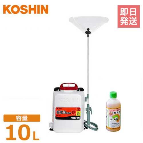 工進 電池式噴霧器 消毒名人 DK-10D+除草剤セット [噴霧機 動噴]