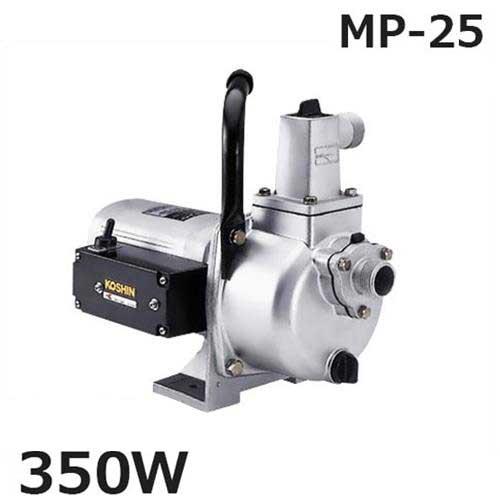 工進 高圧ポンプ ジェットメイト MP-25 (単相100V 350W/Φ25mm) [小型高圧ポンプ ポンプ本体のみ]