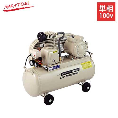 ナカトミ エアーコンプレッサー BCP-39T (単相100V/0.78MPa/タンク容量39.5L)
