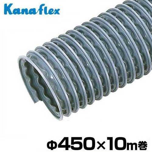 カナフレックス アコーディオン ダクトホース Φ450×10m巻 DC-AC-450-T (18インチ) [排気ホース 送風ホース]
