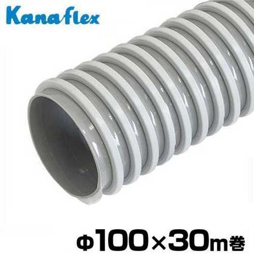 カナフレックス ダクトホース ダクトEE型 Φ100×30m巻 DC-EE-100-T (4インチ) [排気ホース 送風ホース]