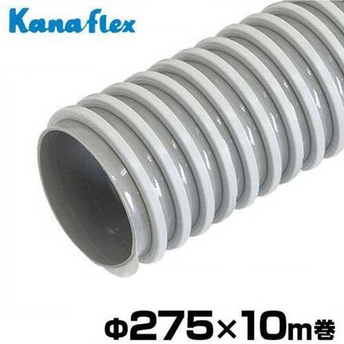 カナフレックス ダクトホース ダクトEE型 Φ275×10m巻 DC-EE-275-T (11インチ) [排気ホース 送風ホース]