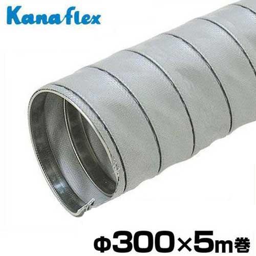 カナフレックス 耐熱用ダクトホース メタルダクトMD25型 Φ300×5m DC-MD25-300-05 (12インチ) [排気ホース 送風ホース]