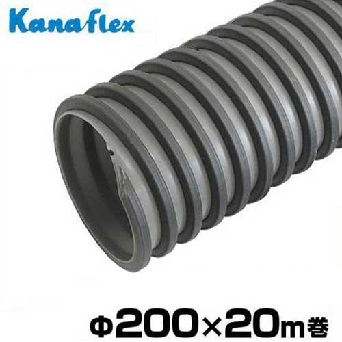 カナフレックス 軽量化型ダクトホース ダクトN.S.D 200×20m巻 DC-NS-D-200-T (8インチ/脱塩ビ型) [排気ホース 送風ホース]
