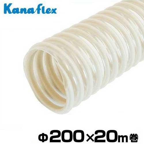 [最大1000円OFFクーポン] カナフレックス 軽量型ダクトホース ダクトN.S. Φ200×20m巻 DC-NS-200-T (8インチ/脱塩ビ型) [排気ホース 送風ホース]