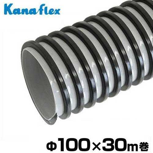 カナフレックス 耐油型ダクトホース Φ100×30m巻 DC-O-100-T (4インチ) [排気ホース 送風ホース]