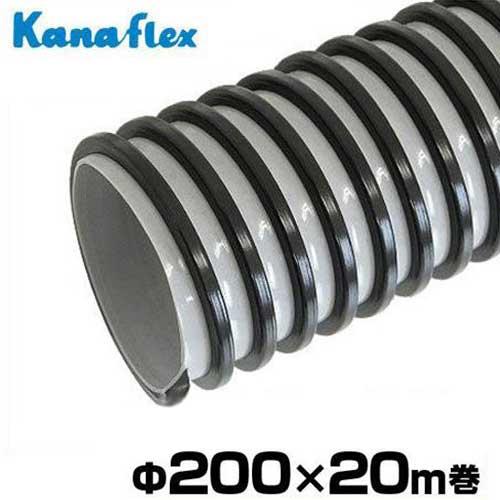 カナフレックス 耐油型ダクトホース Φ200×20m巻 DC-O-200-T (8インチ) [排気ホース 送風ホース]