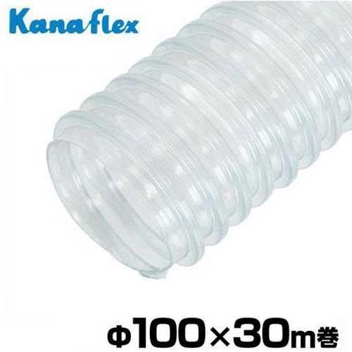 カナフレックス 透明型ダクトホース Φ100×30m巻 DC-T-100-T (4インチ) [排気ホース 送風ホース]