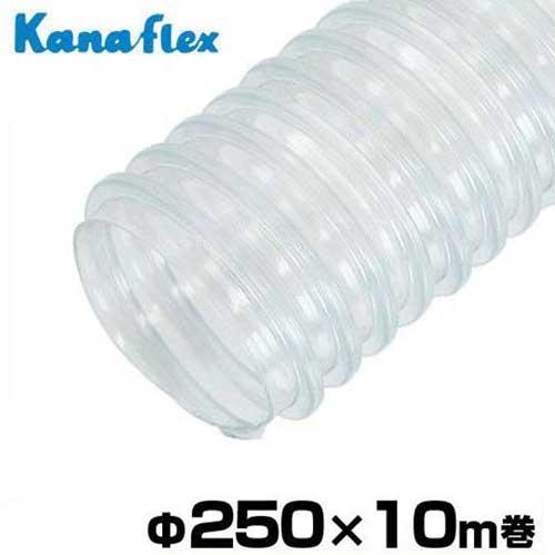カナフレックス 透明型ダクトホース Φ250×10m巻 DC-T-250-T (10インチ) [排気ホース 送風ホース]