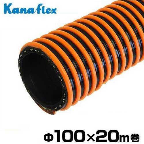 カナフレックス 耐圧型サクションホース カナパワーホースニューAT Φ100×20m巻 KPW-AT-100-T2 (4インチ) [吸水ホース]