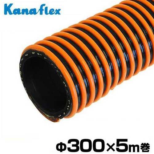 【通販激安】 300×5m巻 カナパワーホースニューAT [吸水ホース]:ミナト電機工業 カナフレックス (12インチ) KPW-AT-300-T 耐圧型サクションホース-ガーデニング・農業