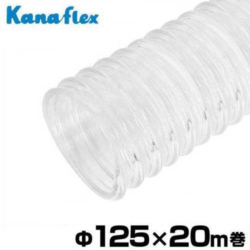 カナフレックス 透明型サクションホース Φ125×20m巻 VS-A-125-T (5インチ) [吸水ホース]