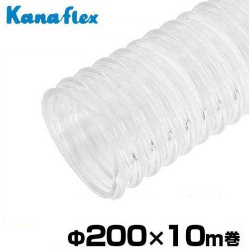 カナフレックス 透明型サクションホース Φ200×10m巻 VS-A-200-T (8インチ) [吸水ホース]