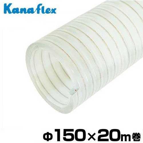 カナフレックス サクションホース V.S.-C型 アース線入 Φ150×20m巻 VS-C-E-150T (6インチ) [吸水ホース]