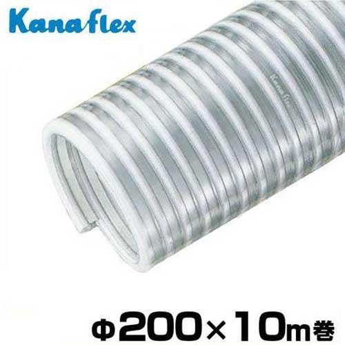 カナフレックス サクションホース V.S.-C型 食品用 Φ200×10m巻 VS-C-F-200-T (8インチ) [吸水ホース]