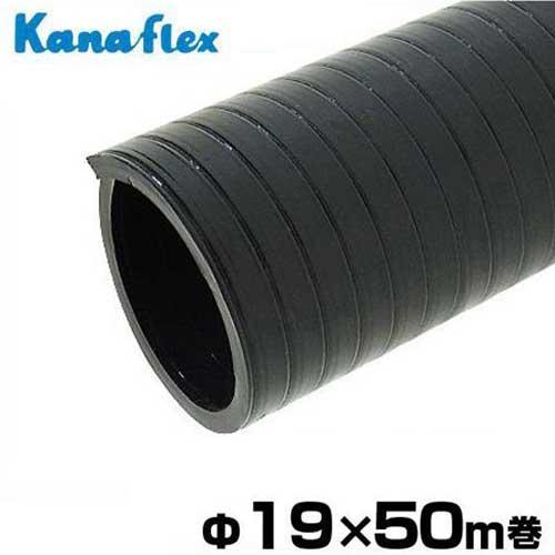 カナフレックス 耐油型サクションホース V.S.-C型 Φ19×50m巻 VS-C-O-19-T (3/4インチ) [吸水ホース]