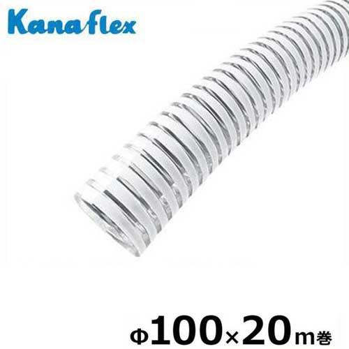 カナフレックス 軽量型サクションホース VS-CL Φ100×20m巻 (4インチ) [吸水ホース]