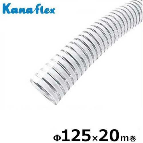 カナフレックス 軽量型サクションホース VS-CL Φ125×20m巻 (5インチ) [吸水ホース]