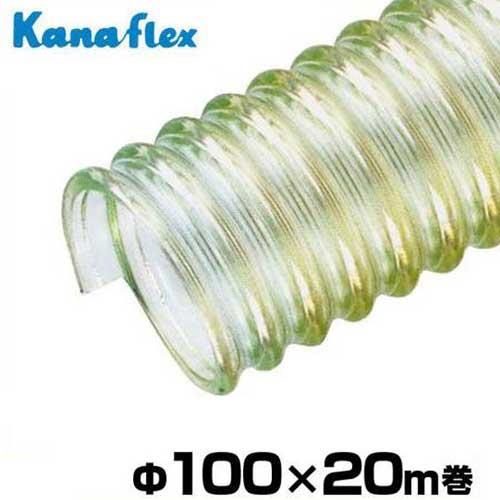 カナフレックス 静電防止型ホース Φ100×20m巻 VS-EF-100-T2 (4インチ) [吸水ホース]