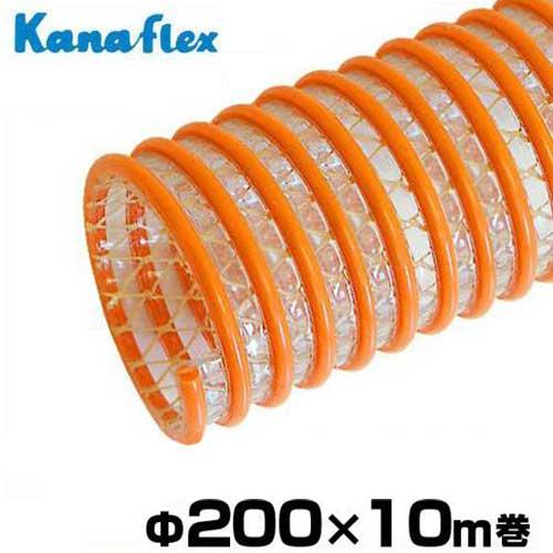 カナフレックス 耐圧型サクションホース VSカナラインA Φ200×10m VS-KL-200T (8インチ) [吸水ホース]