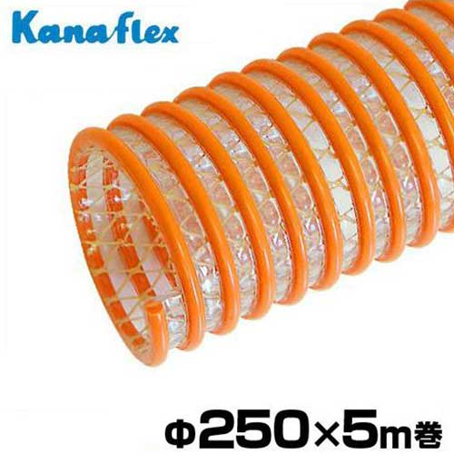 カナフレックス 耐圧型サクションホース VSカナラインA Φ250×5m巻 VS-KL-250T (10インチ) [吸水ホース]