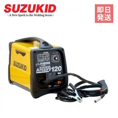 スズキッド 半自動溶接機 『アーキュリー120』 SAY-120 (100V専用)