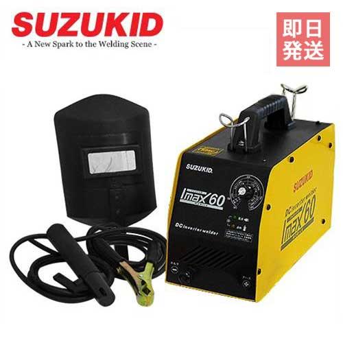 スズキッド 直流インバーター溶接機 『アイマックス60』 SIM-60 (100V専用)