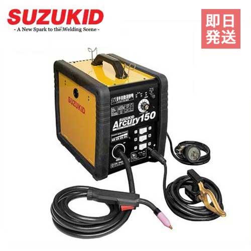スズキッド 半自動溶接機 『アーキュリー150』 SAY-150N (単相100V・200V兼用)