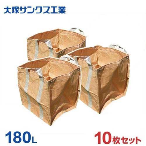 大塚サンクス工業 万能袋 ベージュフゴ #100 10枚組セット (容量180L/底部二重補強) [自立型 ゴミ袋 ごみ袋]