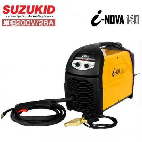スズキッド インバータ半自動溶接機 『アイノーヴァ140』 SIV-140 (単相200V専用/140A)
