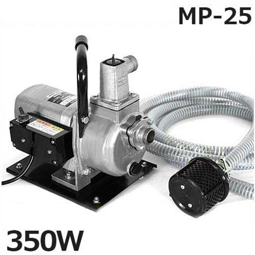 工進 高圧ポンプ ジェットメイト MP-25セット 《ベース・吸水ホース4m付き》 (単相100V 350W/Φ25mm)
