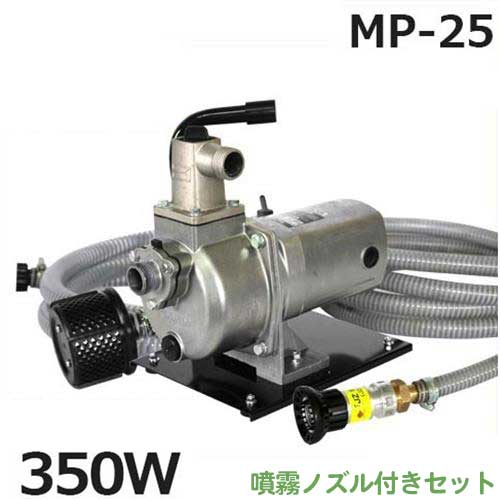 工進 高圧ポンプ ジェットメイト MP-25セット 《ベース・吸水ホース4m・送水ホース10m・岩崎 噴霧ノズル付き》 (単相100V 350W/Φ25mm)
