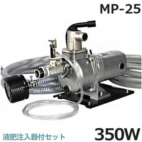 工進 高圧ポンプ ジェットメイト MP-25型セット 《ベース・吸水ホース4m・送水ホース10m・液肥注入器付き》 (単相100V 350W/Φ25mm)