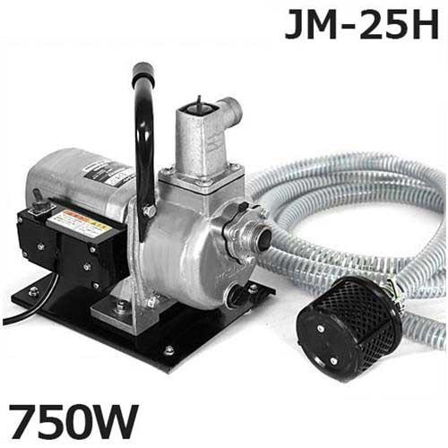工進 高圧ポンプ ジェットメイト JM-25Hセット 《ベース・吸水ホース4m付き》 (単相100V 750W/Φ25mm)