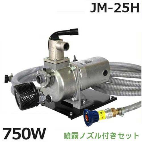 工進 高圧ポンプ ジェットメイトJM-25H型 セット 《ベース・吸水ホース4m・送水ホース10m・岩崎 噴霧ノズル付き》 (単相100V 750W/Φ25mm)