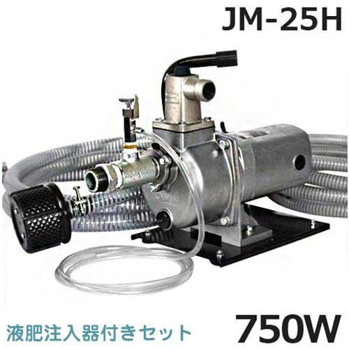 工進 高圧ポンプ ジェットメイト JM-25Hセット 《ベース・吸水ホース4m・液肥注入器付き》 (単相100V 750W/Φ25mm)