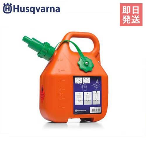 Husqvarna fuel cans 505698001 (6 L capacity) [with Husqvarna mowers & chainsaws! ] [r10], [s11]